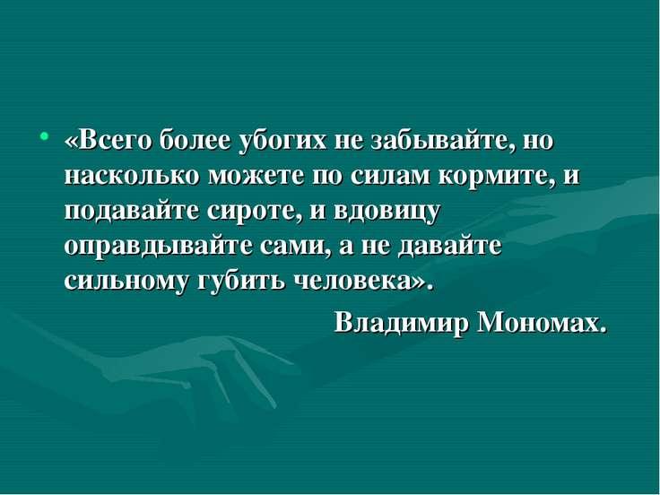 «Всего более убогих не забывайте, но насколько можете по силам кормите, и под...