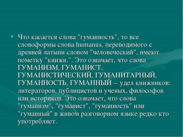 """Что касается слова """"гуманность"""", то все словоформы слова humanus, переводимог..."""