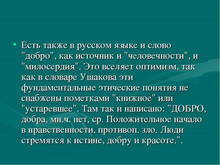"""Есть также в русском языке и слово """"добро"""", как источник и """"человечности"""", и ..."""