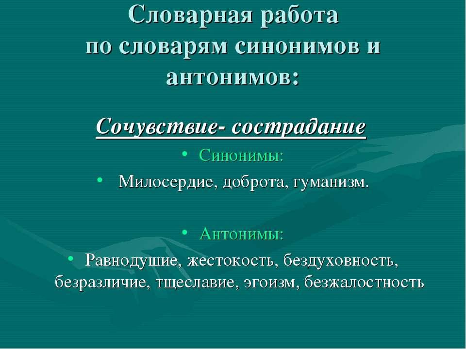 Словарная работа по словарям синонимов и антонимов: Сочувствие- сострадание С...