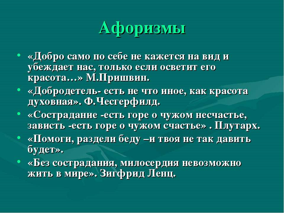 Афоризмы «Добро само по себе не кажется на вид и убеждает нас, только если ос...