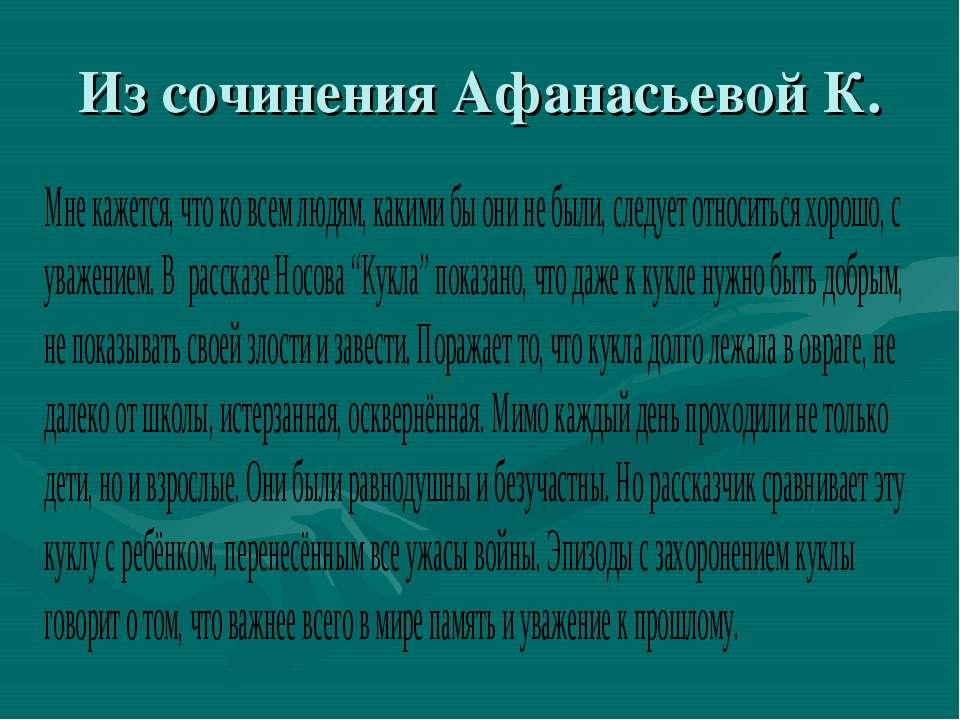 Из сочинения Афанасьевой К.
