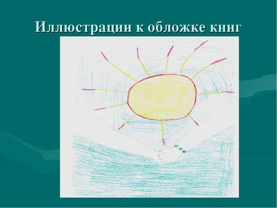 Иллюстрации к обложке книг