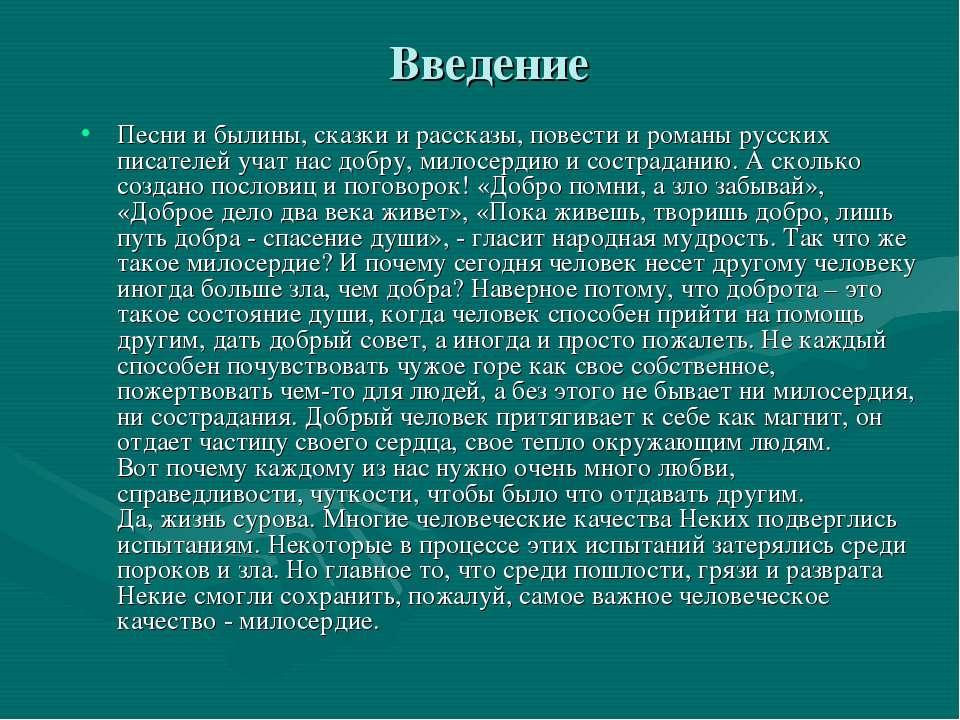 Введение Песни и былины, сказки и рассказы, повести и романы русских писателе...