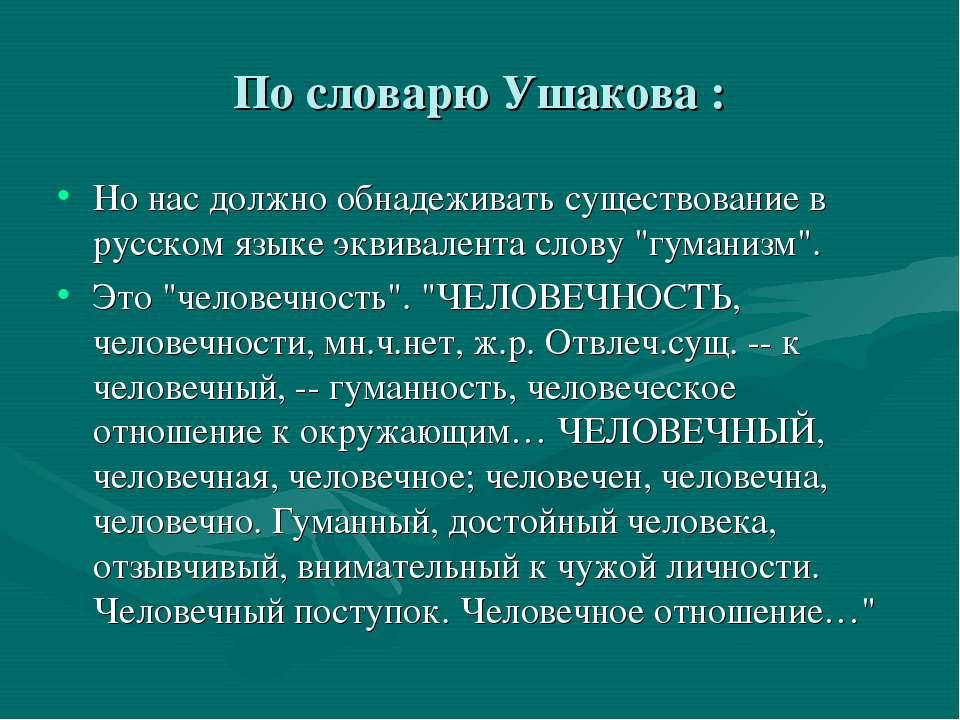 По словарю Ушакова : Но нас должно обнадеживать существование в русском языке...