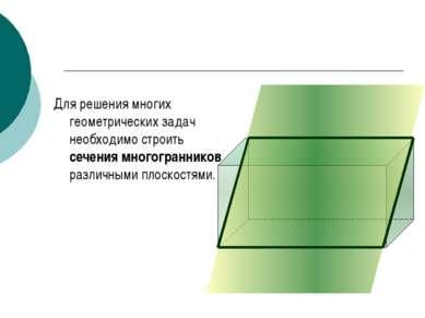 Для решения многих геометрических задач необходимо строить сечения многогранн...