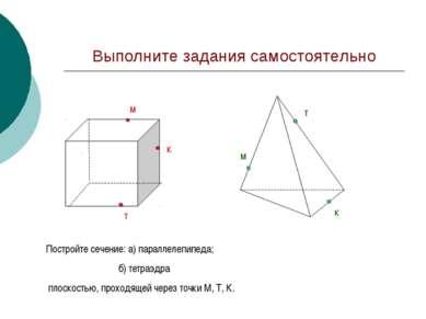 Выполните задания самостоятельно Д м к т м к т Постройте сечение: а) параллел...