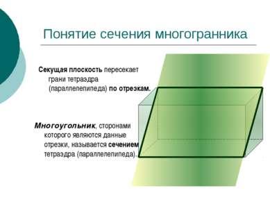 Понятие сечения многогранника Многоугольник, сторонами которого являются данн...