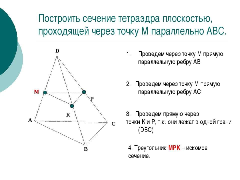 Построить сечение тетраэдра плоскостью, проходящей через точку М параллельно ...