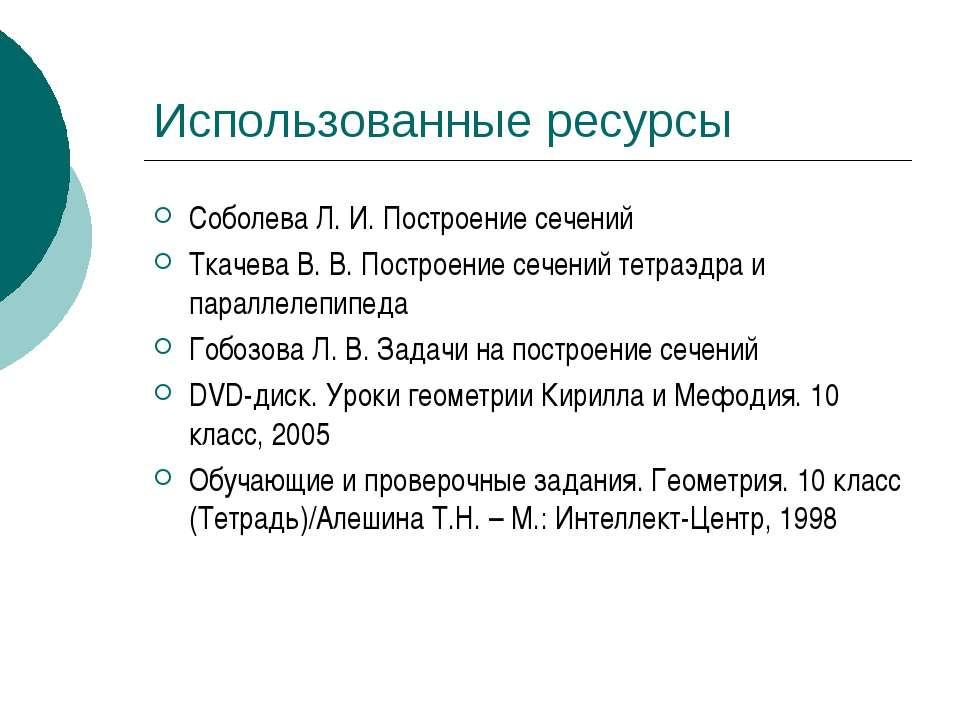 Использованные ресурсы Соболева Л. И. Построение сечений Ткачева В. В. Постро...