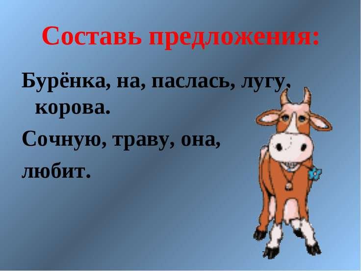 Составь предложения: Бурёнка, на, паслась, лугу, корова. Сочную, траву, она, ...