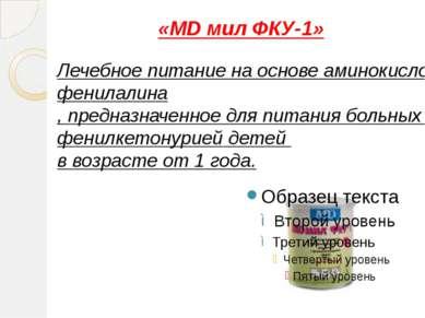 «MD мил ФКУ-1» Лечебное питание на основе аминокислот без фенилалина, предназ...
