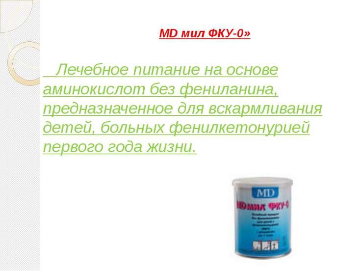 MD мил ФКУ-0» Лечебное питание на основе аминокислот без фениланина, предназн...