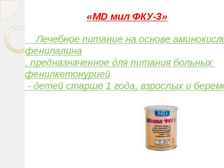 «MD мил ФКУ-3» Лечебное питание на основе аминокислот без фенилалина, предназ...