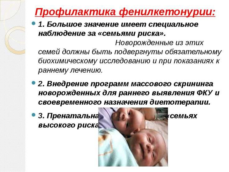 Профилактика фенилкетонурии: 1. Большое значение имеет специальное наблюдение...
