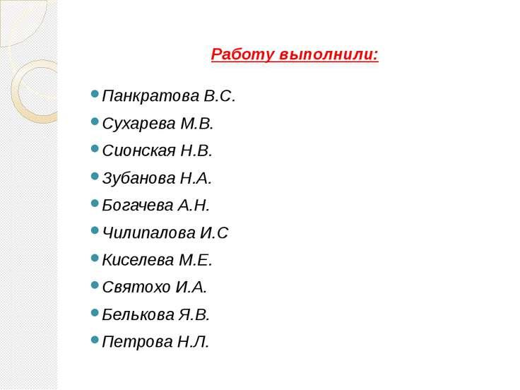 Работу выполнили: Панкратова В.С. Сухарева М.В. Сионская Н.В. Зубанова Н.А. Б...
