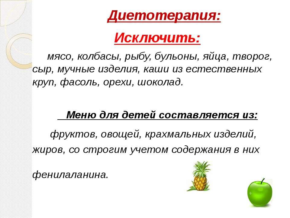 Диетотерапия: Исключить: мясо, колбасы, рыбу, бульоны, яйца, творог, сыр, муч...
