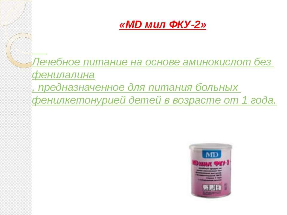 «MD мил ФКУ-2» Лечебное питание на основе аминокислот без фенилалина, предназ...
