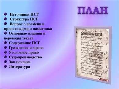 Источники ПСГ Структура ПСГ Вопрос о времени и происхождении памятника Основн...