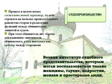 Процесс в целом носил состязательный характер, то есть строился на началах пр...