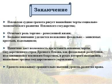 Псковская судная грамота рисует важнейшие черты социально- экономического раз...