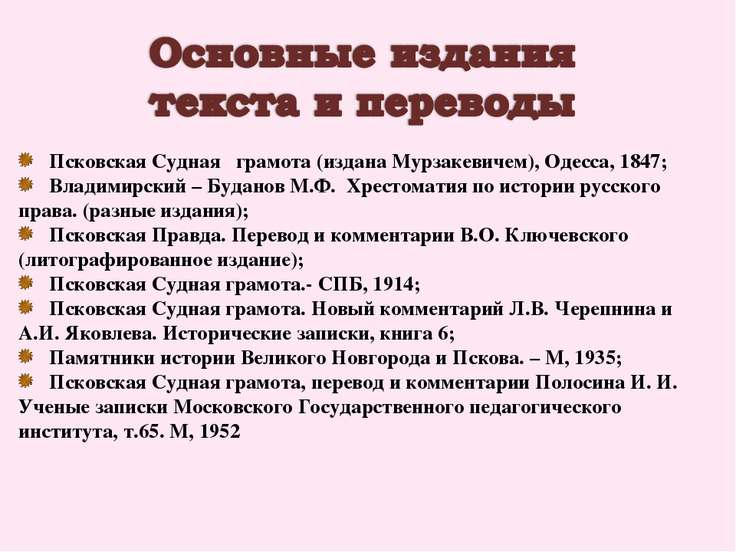 Псковская Судная грамота (издана Мурзакевичем), Одесса, 1847; Владимирский – ...