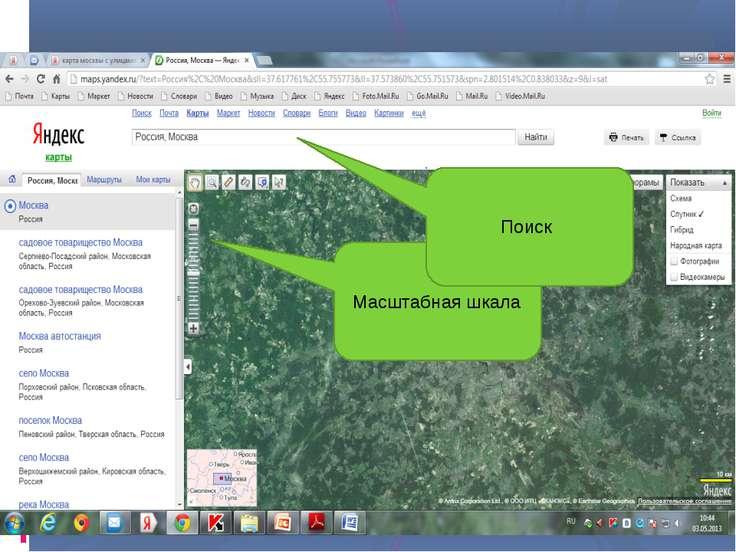Посмотрим карту Москвы со спутника: для этого щелкнем по кнопке ПОКАЗАТЬ и вы...