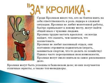 Среди Кроликов много тех, кто не боится взять на себя ответственность и роль ...