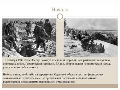 Начало 16 октября 1941 года Одессу покинул последний корабль, завершивший эва...