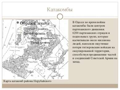 Катакомбы Карта катакомб района Нерубайского В Одессе во время войны катакомб...