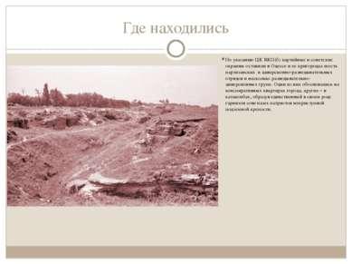 Где находились По указанию ЦК ВКП(б) партийные и советские окраины оставили в...