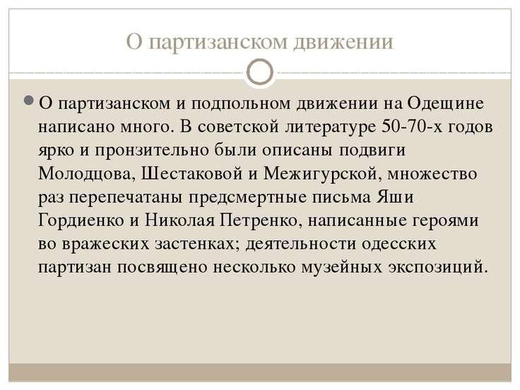 О партизанском движении О партизанском и подпольном движении на Одещине напис...