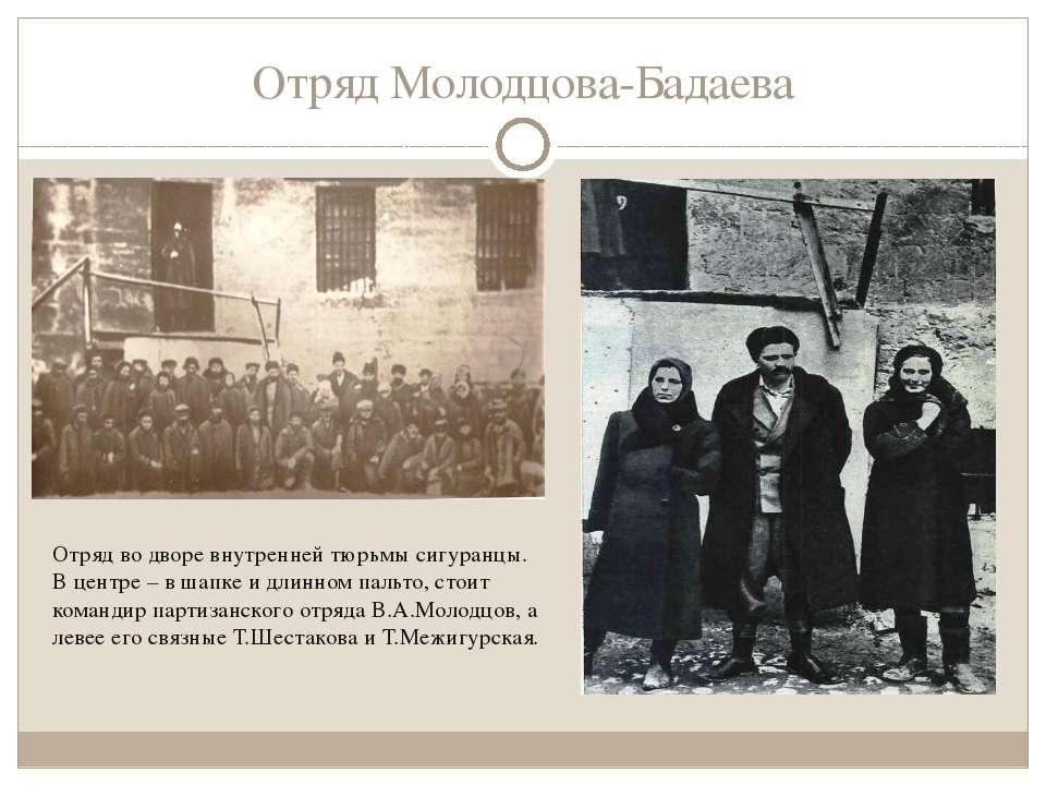 Отряд во дворе внутренней тюрьмы сигуранцы. В центре – в шапке и длинном паль...
