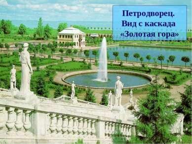 Петродворец. Вид с каскада «Золотая гора»
