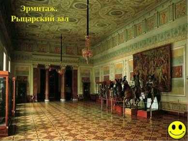 Эрмитаж. Рыцарский зал