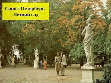 Санкт-Петербург. Летний сад