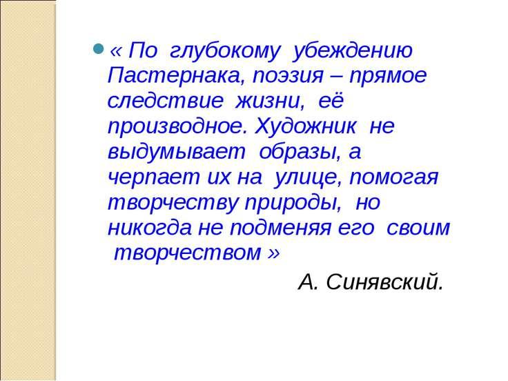 « По глубокому убеждению Пастернака, поэзия – прямое следствие жизни, её прои...
