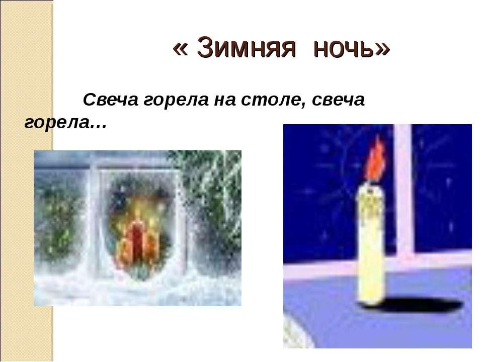 « Зимняя ночь» Свеча горела на столе, свеча горела…
