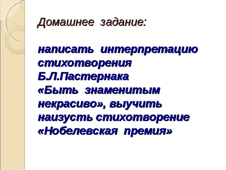 Домашнее задание: написать интерпретацию стихотворения Б.Л.Пастернака «Быть з...
