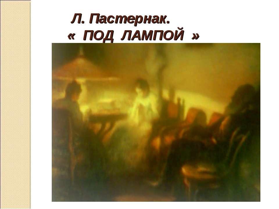 Л. Пастернак. « ПОД ЛАМПОЙ »