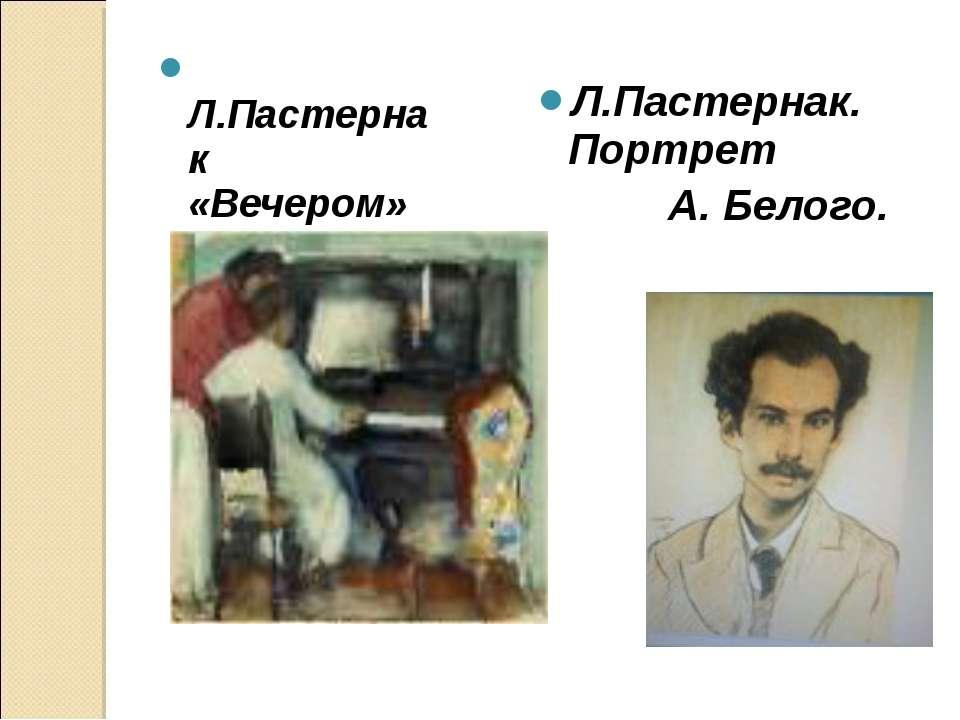 Л.Пастернак «Вечером» Л.Пастернак. Портрет А. Белого.