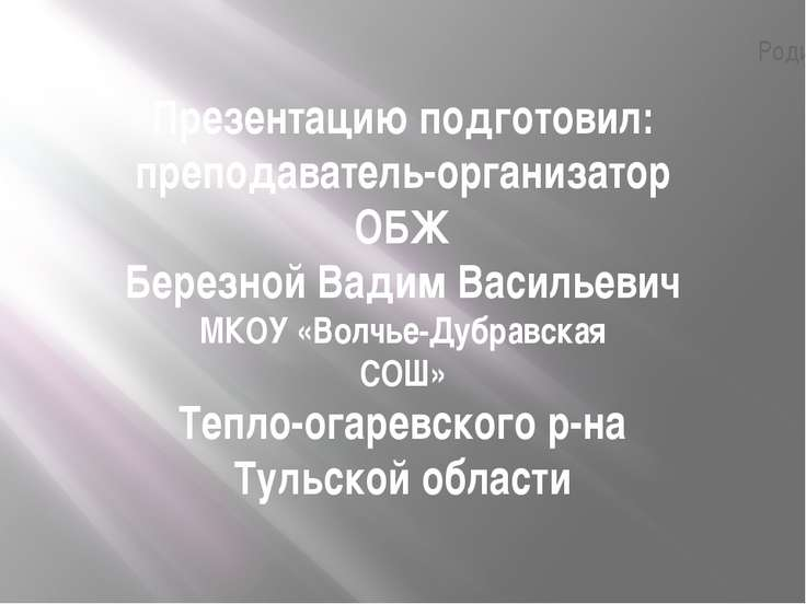 Презентацию подготовил: преподаватель-организатор ОБЖ Березной Вадим Васильев...