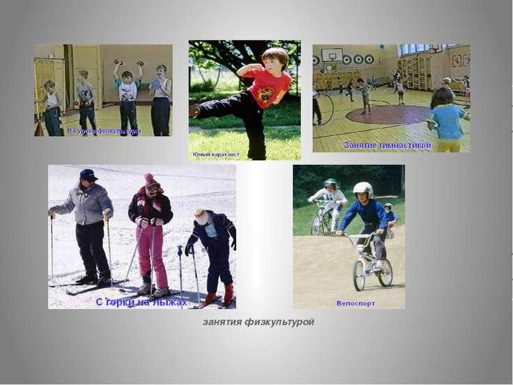занятия физкультурой занятия физкультурой