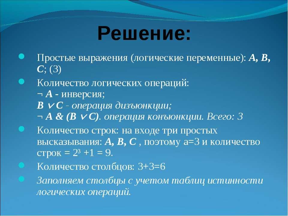 Решение: Простые выражения (логические переменные): А, В, С; (3) Количество л...