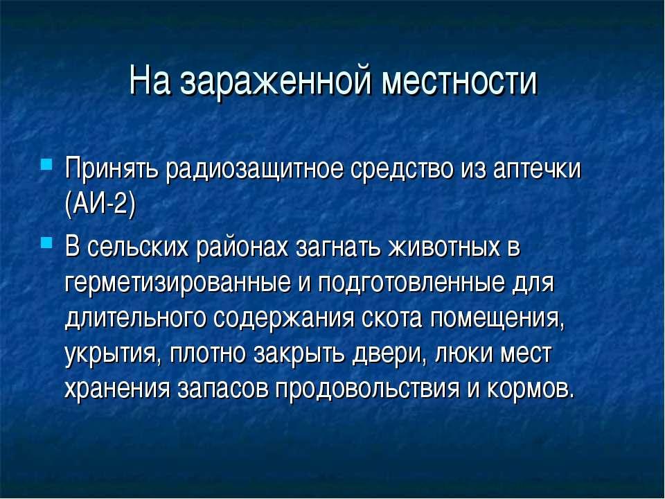 На зараженной местности Принять радиозащитное средство из аптечки (АИ-2) В се...