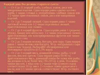 Каждый день Вы должны стараться съесть: —От 6 до 11 порций хлеба, хлебных зл...