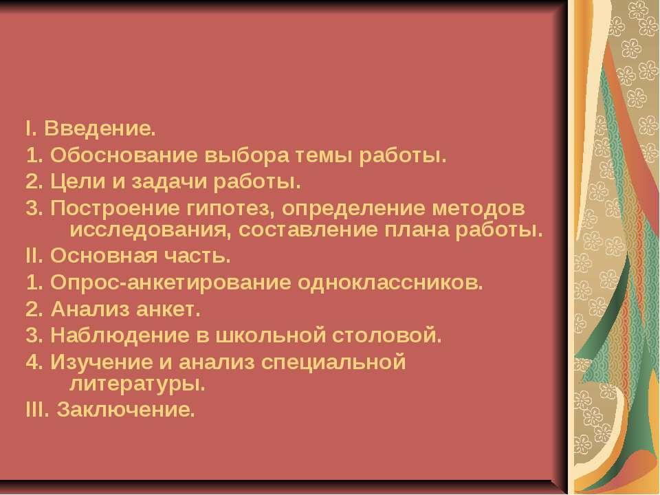 I. Введение. 1. Обоснование выбора темы работы. 2. Цели и задачи работы. 3. П...