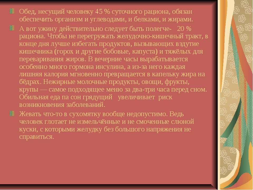 Обед, несущий человеку 45 % суточного рациона, обязан обеспечить организм и у...