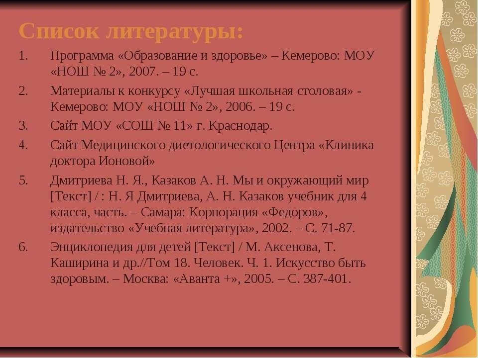 Список литературы: Программа «Образование и здоровье» – Кемерово: МОУ «НОШ № ...