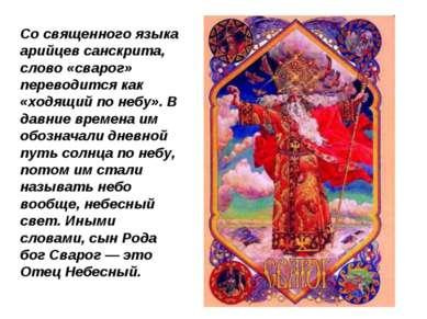 Со священного языка арийцев санскрита, слово «сварог» переводится как «ходящи...